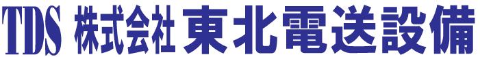 株式会社東北電送設備