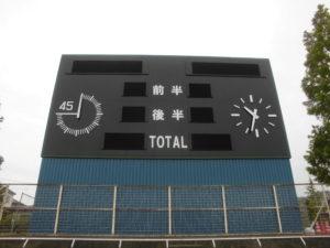 宮城県サッカー場電光得点装置改修工事